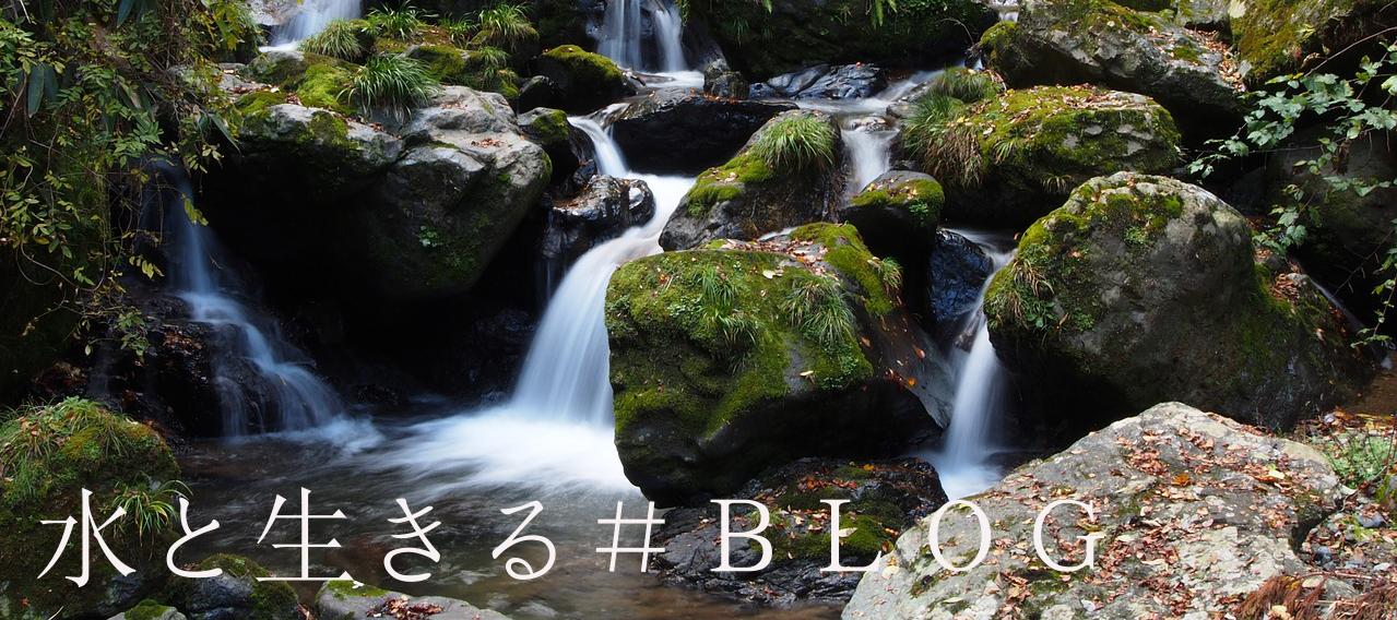 水と生きる#BLOG