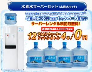 水素水サーバーセット