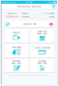 プレミアムウォーターアプリ画面