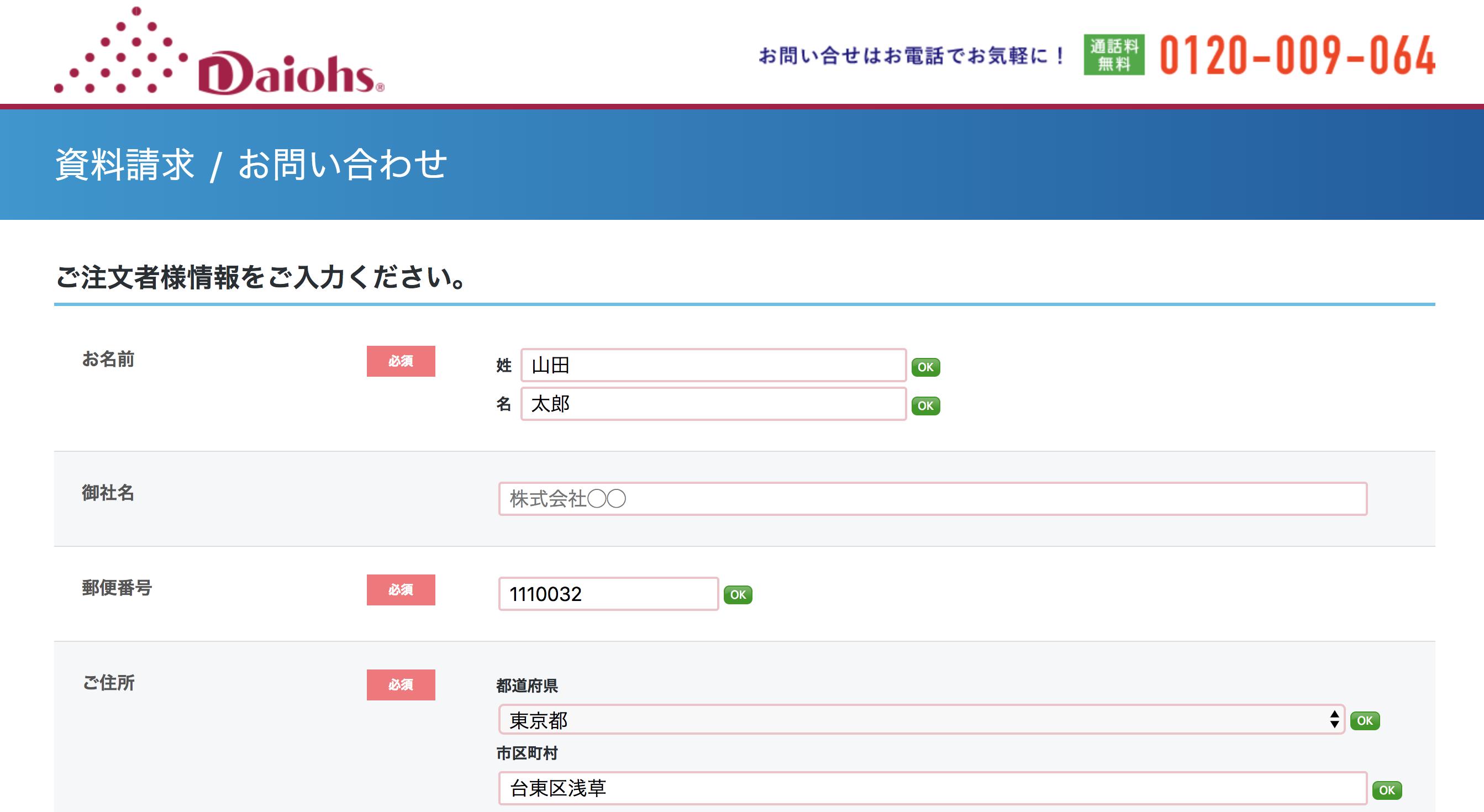 ピュレスト公式サイトの名前と住所入力欄