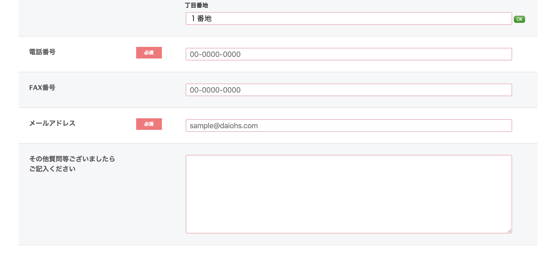 ピュレスト公式サイトの電話番号とメールアドレス入力欄