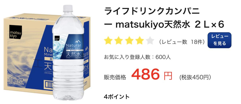 matsukiyo天然水