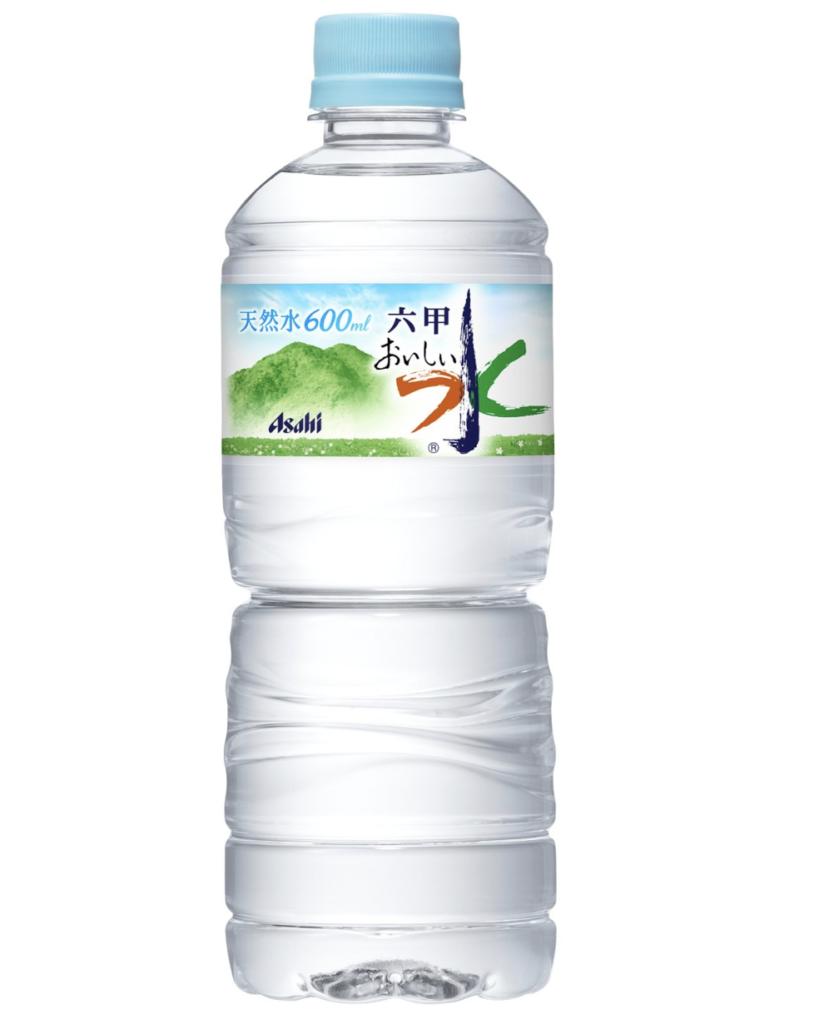 六甲のおいしい水