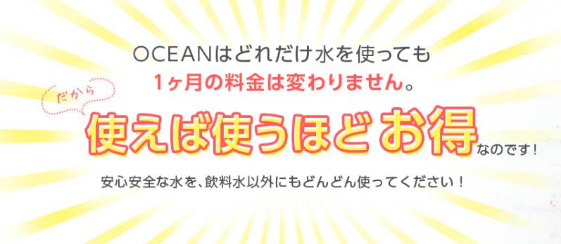 オーシャン(OCEAN)ウォーターサーバー 使い放題 お得