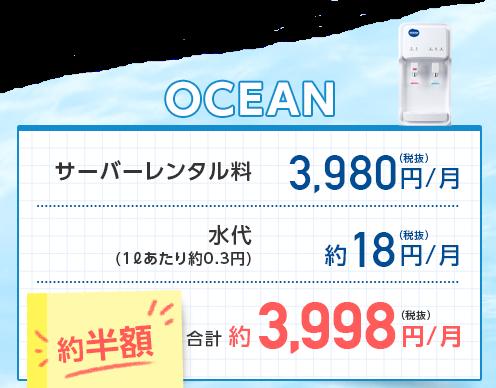 オーシャン(OCEAN)ウォーターサーバー 料金 合計