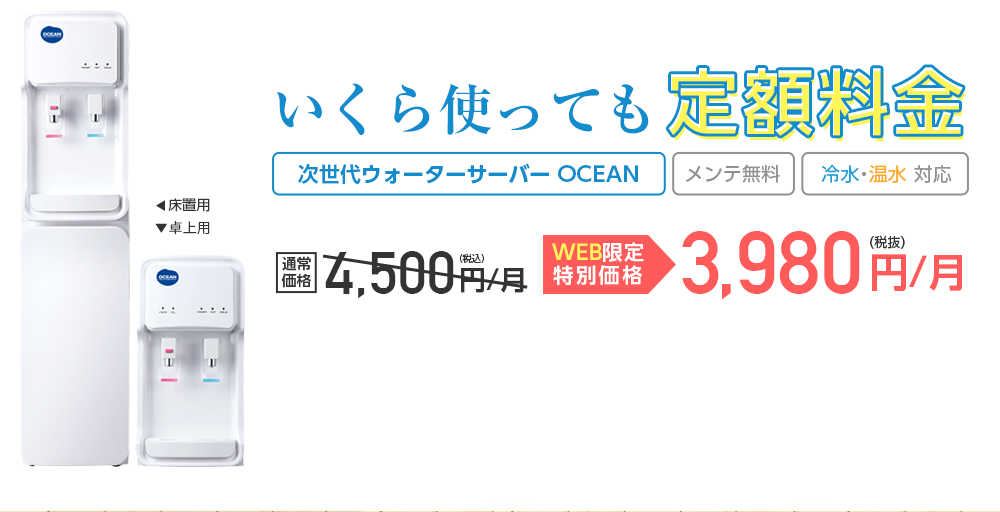 オーシャン(OCEAN)ウォーターサーバー レンタル料金