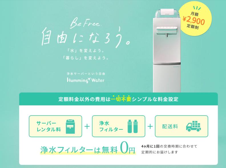 ハミングウォーター フィルター料金 0円